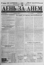 Газета день за днем в вознесенске